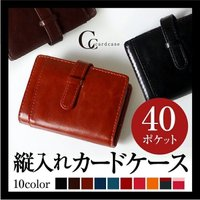 CCシリーズ新作   -  縦入れビジネスカードケース-    名刺・クレジットカード・ポイントカー...