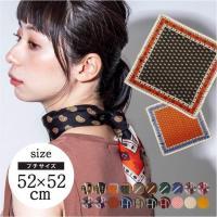 スカーフ 今季注目アイテムNo.1 シルクスカーフ 54×54cm    滑らかな肌触りは上質なシル...