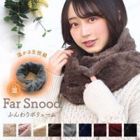 rich fur snood(リッチファースヌード) 主役級スヌード    柔らかな肌触りのいいフェ...