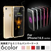 ■対応機種■ 【iPhone8】【iPhone8Plus】【iphone5/5s/SE】【iPhon...