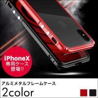■対応機種■ 【iPhoneX】   ■商品説明■ iPhoneX専用バンパーケース フィット感は抜...