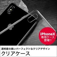 ■対応機種■ 【iPhoneX】   ■商品説明■ 衝撃に強いTPU素材。 全方面からの衝撃に備え、...