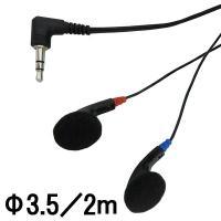 EAR-0009 ステレオイヤホン(Φ3.5・L型プラグ/2m)OHM オーム電機|exsight-security