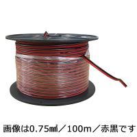 OFC0.75R/K OFCスピーカーコード(0.75mm2/100m/赤黒) OHM(オーム電機)
