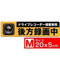 高品質な素材を使用 日本国内の専門工場で製作しています 遠くからでもわかりやすい[Mサイズ] 横20...