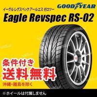 ■GOODYEAR Eagle Revspec RS-02 275/35R18 95W 新品1本の税...