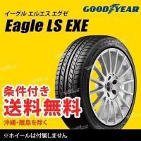 ■GOODYEAR Eagle LS EXE 215/45R18 89W 新品1本の税込価格です。 ...