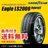 ■GOODYEAR Eagle LS2000 Hybrid2 155/55R14 69V 新品1本の...