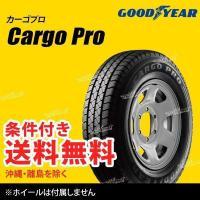 ■GOODYEAR Cargo Pro 145R12 8PR TL 新品1本の税込価格です。 ホイー...