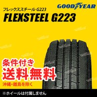 ■GOODYEAR FLEXSTEEL G223 205/85R16 117/115L TL 新品1...