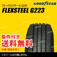 ■GOODYEAR FLEXSTEEL G223 215/85R16 120/118L TL 新品1...