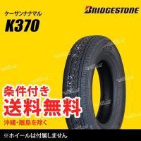 4本セット 145/80R12 LT 80/78N ブリヂストン K370 新製品 (K305 145R12 6PR 後継モデル) 軽トラック/軽バン用 サマータイヤ