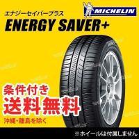 ■MICHELIN Energy Saver+ 185/60R15 88H XL 新品4本セットの税...