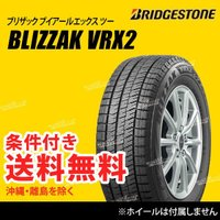 4本セット 155/65R14 75Q ブリヂストン ブリザック VRX2 軽自動車用 スタッドレスタイヤ 冬タイヤ 2018年〜2019年製 (BRIDGESTONE BLIZZAK VRX2)