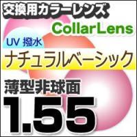レンズ交換カラー 1.55カラーUV撥水ハードマルチコート カラー(ナチュラルベーシック) 薄型非球...