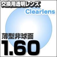 レンズ交換透明 1.60AS.UV400超撥水ハードマルチコート 薄型非球面メガネ度付きレンズ
