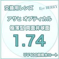メガネ レンズ交換用  1.74両面非球面アサヒオプティカル ハイパーインデックス174 UV400...