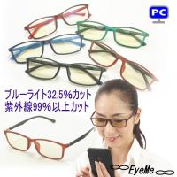 PC老眼鏡 UV&ブルーライトカット機能性シニアグラス2801PC 男女兼用 定型外郵便送料無料  ...