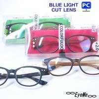 老眼鏡 ブルーライトカット PC老眼鏡 スタイリッシュリーディンググラス「カラフルック」おしゃれな男性・女性用 軽量・形状記憶