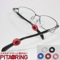 ピタリング メガネのズレ防止に。 スポーツや勉強、仕事にも快適。