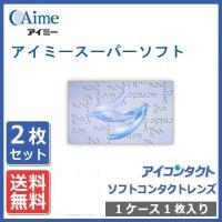 アイミー社の「アイミー スーパーソフト」1枚入り。  超薄型ソフトコンタクトレンズ。  医療機器承認...