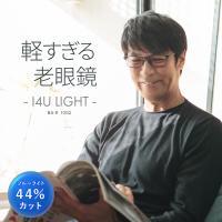 老眼鏡 リーディンググラス  シニアグラス ブルーライトカット 日本製レンズ メンズ PC用 ケース付き 携帯用 かっこいい 軽い