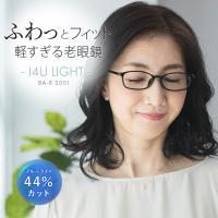 老眼鏡 リーディンググラス  シニアグラス ブルーライトカット 日本製レンズ レディース PC用 ケース付き 携帯用 かっこいい 40代 軽い
