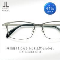 老眼鏡 リーディンググラス  シニアグラス ブルーライトカット 日本製レンズ メンズ PC用 ケース付き 携帯用 かっこいい 軽い 送料無料