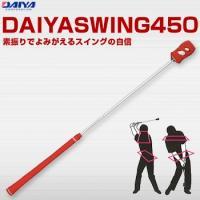 ダイヤコーポレーションダイヤスイング450「TR-450」「ゴルフ練習用品」