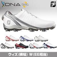あらゆるパーツ、機能性を高めたD.N.A. Boaがさらに進化 サイズ:24.5〜27.5cm ウィ...