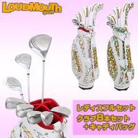 2015モデルLOUDMOUTH GOLF(ラウドマウス ゴルフ)レディスセットクラブ8本セット(#...