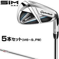 TaylorMade(テーラーメイド)日本正規品  SIM MAX(シムマックス)アイアン  2020モデル KBS MAX85 JPスチールシャフト 5本セット(I#6~9、PW)