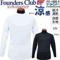ファウンダースクラブ クールインナー メンズ 長袖ハイネックアンダーシャツ メンズ ゴルフ ウェア 「Founders Club FC-1505 S」 【ネコポス2枚まで対応】
