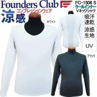 ファウンダースクラブ クールインナー メンズ 長袖Vネックアンダーシャツ メンズ ゴルフ ウェア 「Founders Club FC-1506 S」 【ネコポス2枚まで対応】