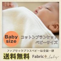 コットンブランケット ベビーサイズ【綿100% エコテックス認証 日本製 綿毛布】