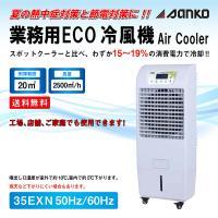 夏の熱中症対策と節電対策に!! ECO冷風機 AirCooler  スポットクーラーと比べ、わずか1...
