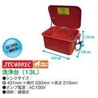 ポンプ付のコンパクト洗浄器 100V仕様  シンクサイズ 幅:395mm 奥行:295mm 高さ:2...