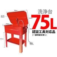 認証指定工具の洗浄槽。 部品洗浄槽に十万円も出す時代はおわりました。 弊社でも何工場も、こちらの洗浄...