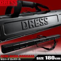 ロッドケース ハード ドレス DRESS セミハード ロッドケース 180cm【5のつく日はポイント10倍】