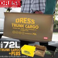 ●車内を汚さず、素早く収納できる!!  ●軽ワゴン自動車のトランク、大型車まで対応!  ●DRESS...