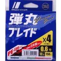 メーカー:メジャークラフト 商品名:弾丸ブレイドX4 マルチカラー(5色)  ラインカラーは画像下側...