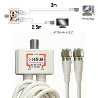 アンテナ分配器 デジタル放送対応 アンテナ2分配器  出力ケーブル一体型! ※片側 F型接栓 0.5...