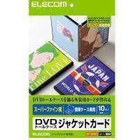 ■DVDケース10枚分のトールケースカードが作れます。 [特徴] ■イラストや画像の印刷に適したハイ...