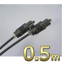 スリムタイプ 光デジタルケーブル 光角プラグ−光角プラグ 0.5m ●配線時の取り回しを考慮したスリ...