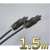 スリムタイプ 光デジタルケーブル 光角プラグ−光角プラグ 1.5m  ●配線時の取り回しを考慮したス...