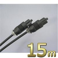 スリムタイプ 光デジタルケーブル 光角プラグ−光角プラグ 15m  ●配線時の取り回しを考慮したスリ...