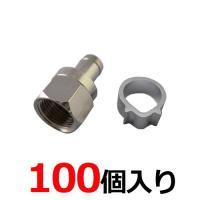 アンテナ同軸接栓 5C用F型接栓  ■100個入りです ■アルミリング付き ■パッケージはありません...