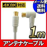 アンテナ ケーブル テレビ コード 1m 地デジ対応 グレー