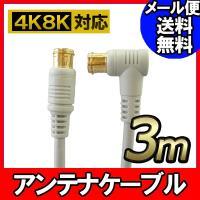 アンテナ ケーブル テレビ コード 3m 地デジ対応 グレー