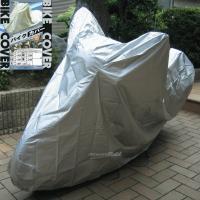 大阪繊維 バイクカバー  シルバー加工 ポリエステル100%